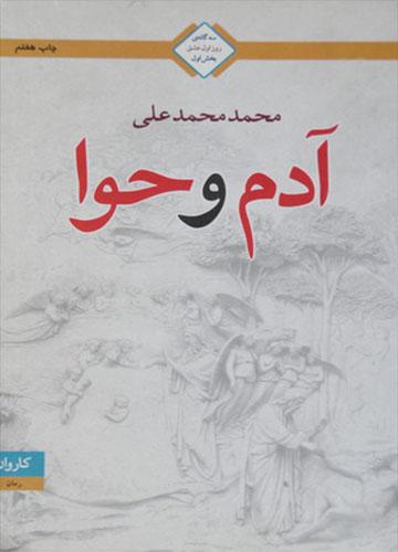 دانلود رایگان کتاب آدم و حوا اثری از محمد محمدعلی
