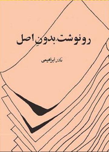 دانلود رایگان کتاب رونوشت ، بدون اصل