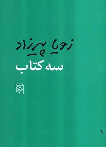 خرید سه کتاب اثری فاخر و جذاب از زویا پیرزاد