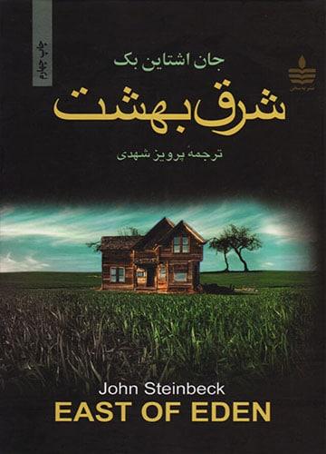 خرید کتاب شرق بهشت