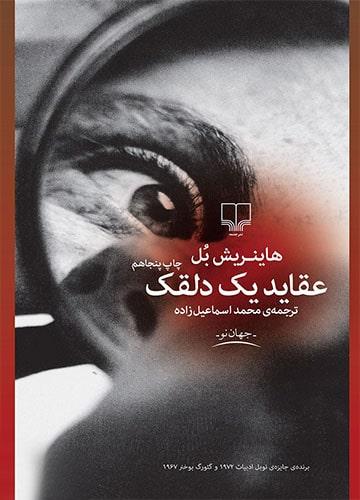 خرید ارزان کتاب عقاید یک دلقک