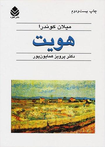 خرید ارزان کتاب هویت