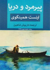 خرید کتاب پیرمرد و دریا