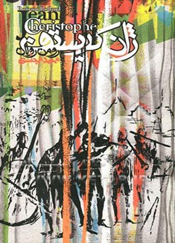 خرید ۴ جلد کتاب ژان کریستف