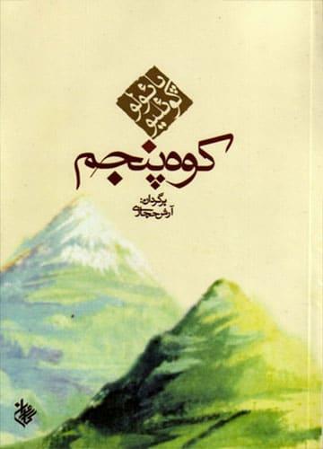 دانلود رایگان کتاب کوه پنجم