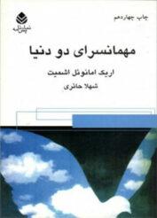خرید کتاب مهمانسرای دو دنیا