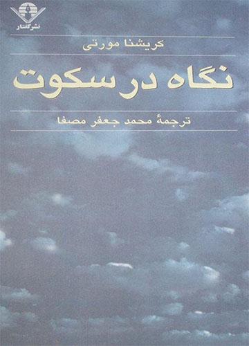 خرید کتاب نگاه در سکوت