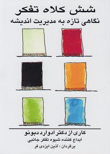 دانلود رایگان کتاب شش کلاه تفکر