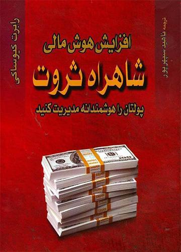 دانلود رایگان کتاب شاهراه ثروت