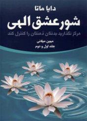 دانلود رایگان کتاب شور عشق الهی دو جلد کامل