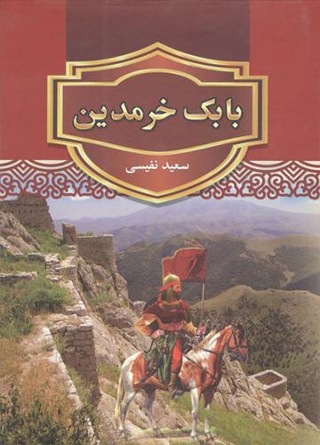 دانلود رایگان کتاب بابک خرم دین ، دلاور آذربایجان