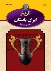 دانلود کتاب تاریخ ایران باستان سه جلد کامل