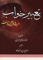 دانلود رایگان کتاب تعبیر خواب در پرتوی قرآن و سنت