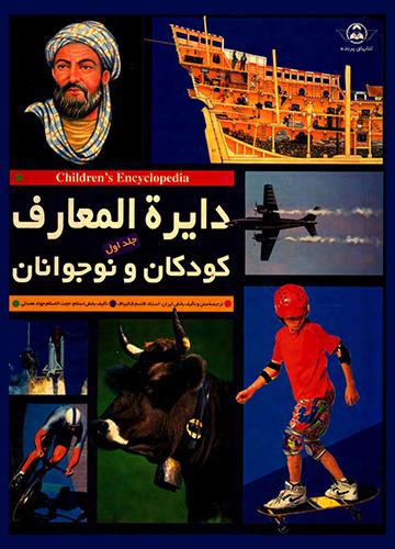 دانلود کتاب دایره المعارف کودکان و نوجوانان کینگز فیشر ( جلد اول )