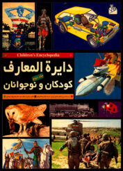 دانلود دایره المعارف کودکان و نوجوانان کینگز فیشر ( جلد دوم )
