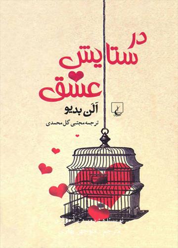 دانلود رایگان کتاب در ستایش عشق