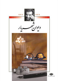 """<span itemprop=""""name"""">دانلود کتاب دیوان اشعار شهریار</span>"""