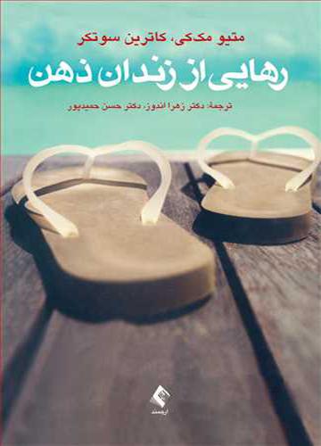دانلود کتاب رهایی از زندان ذهن