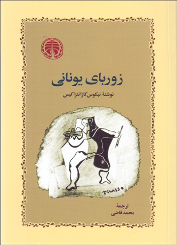 دانلود رایگان کتاب زوربای یونانی