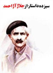 دانلود رایگان ۱۳ داستان جلال آل احمد