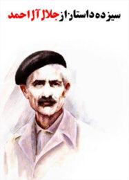 "<span itemprop=""name"">دانلود رایگان ۱۳ داستان جلال آل احمد</span>"