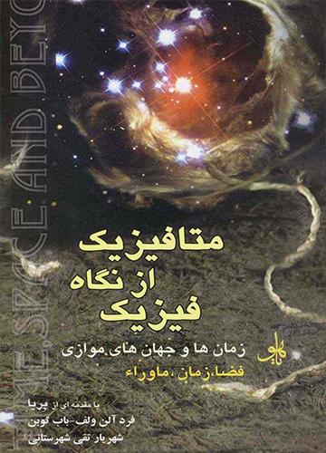 دانلود کتاب متافیزیک از نگاه فیزیک