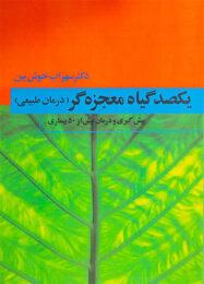 "<span itemprop=""name"">دانلود مجموعه کتب یکصد گیاه معجزه گر (چهار جلد)</span>"