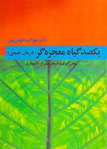 دانلود مجموعه کتب یکصد گیاه معجزه گر (چهار جلد)