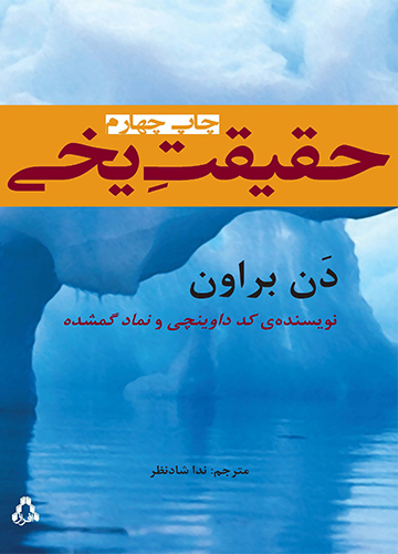 دانلود کتاب حقیقت یخی