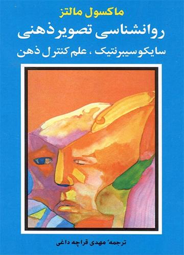 دانلود کتاب روانشناسی تصویر ذهنی (سایکوسیبرنتیک ، علم کنترل ذهن)