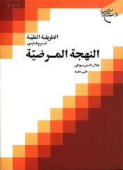 شرح فارسی النهجه المرضیه جلال الدین سیوطی - 5 جلد کامل