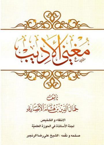 دانلود کتاب مغنی الادیب (7 جلد کامل)