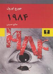 "<span itemprop=""name"">دانلود کتاب ۱۹۸۴</span>"