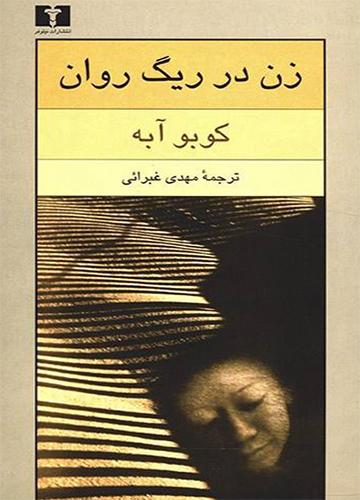 دانلود کتاب زن در ریگ روان