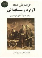 خرید پستی کتاب آواره و سایه اش و آراء و اندیشه های گوناگون