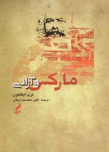 دانلود رایگان کتاب مارکس و آزادی