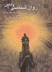 دانلود کتاب روان شناسی و دین