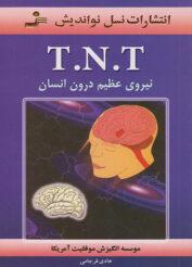 دانلود کتاب نیروی عظیم درون انسان (T.N.T)