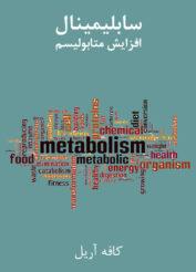 دانلود رایگان سابلیمینال افزایش متابولیسم