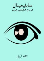 دانلود سابلیمینال درمان ضعیفی چشم