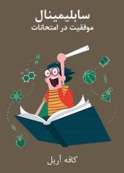دانلود سابلیمینال موفقیت در امتحانات