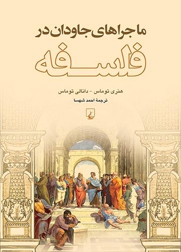 دانلود کتاب ماجراهای جاودان در فلسفه