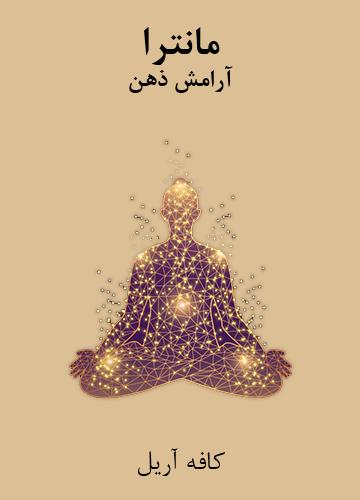 دانلود مانترای آرامش ذهن (۱۰۰ درصد تضمینی)