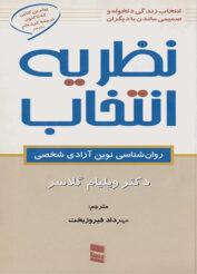 دانلود کتاب نظریه انتخاب (تئوری انتخاب)